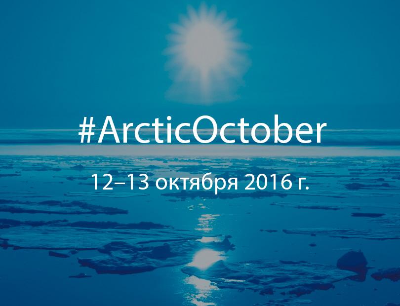В столице обсудят вопросы интернационального сотрудничества вАрктике